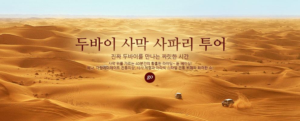 사막 사파리 투어