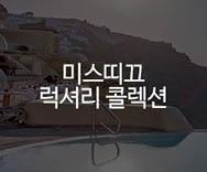 미스띠끄 럭셔리 콜렉션