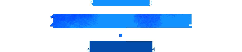 2017년 산토리니 얼리버드 프로모션