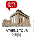 아테네 투어