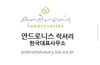 안드로니스 럭셔리 한국대표사무소