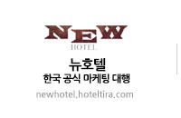 뉴호텔 호텔 한국 공식 마케팅대행