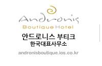 안드로니스 부띠끄 한국대표사무소