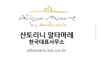 산토리니 알타마레 한국대표사무소