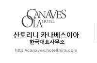카나베스 이아 한국대표사무소