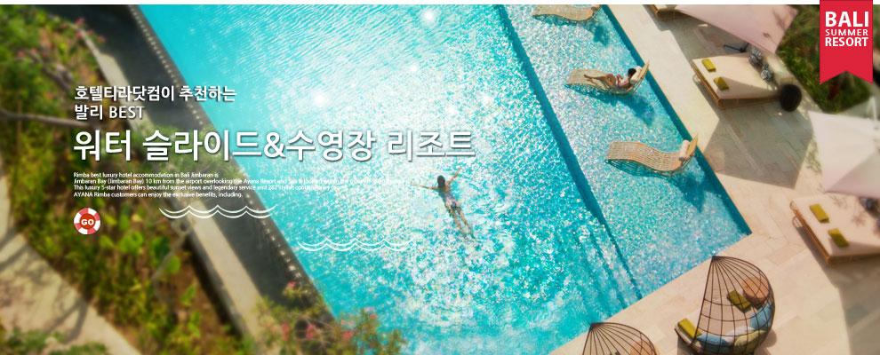 워터슬라이드&수영장 리조트