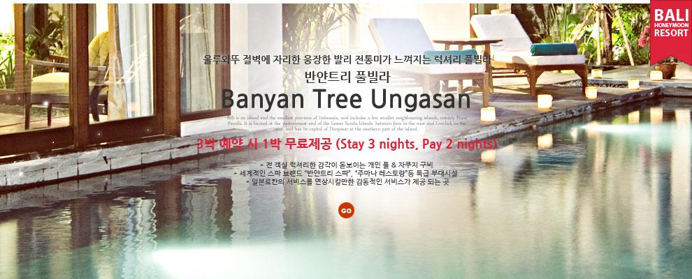 반얀트리 풀빌라(Banyan Tree Ungasan)