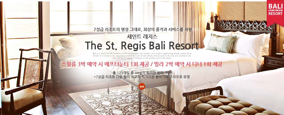 세인트 레지스(The St. Regis Bali Resort)