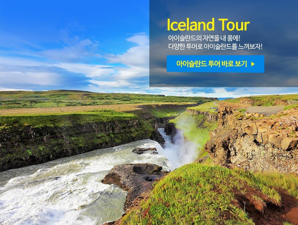 Iceland Tour - ���̽������� �ڿ��� �� ǰ��! �پ��� ����� ���̽����带 ��������!