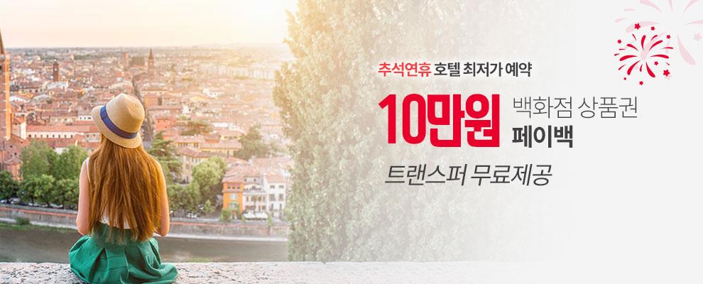 10만원 페이백