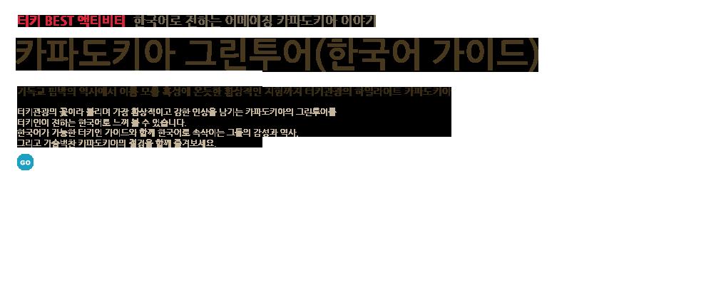 터키인이 한국어로 전하는 카파도키아 이야기 CAPPADOCIA 그린투어
