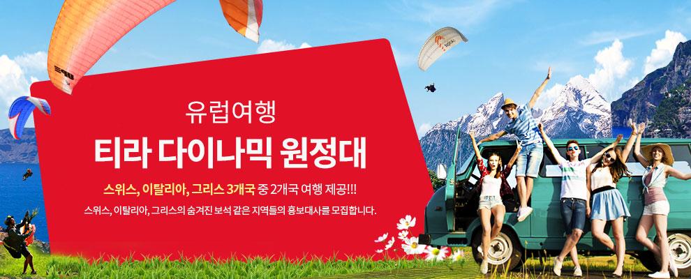 2017년 티라 다이나믹 원정대